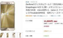 ASUS Zenfone3 (ZE520KL)が14800円に、ビックカメラで大安売り(価格コム最安値は25623円)