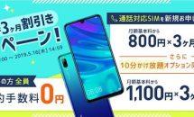 DMM mobile、新規契約手数料0円と1100円x3か月割引キャンペーン開始