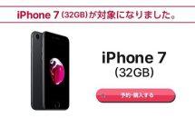docomo with対象の『iPhone 7』販売開始、端末代金39,600円に