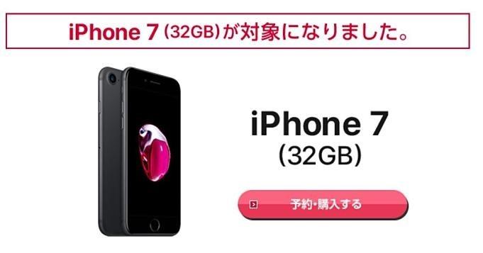 docomo-iPhone732