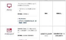 ドコモの中古スマホ「SIMロック解除」本日解禁、オンラインなら手数料0円