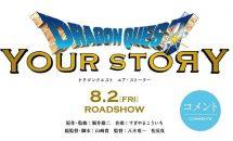 ドラクエが映画化、ドラゴンクエスト ユア・ストーリーは夏に公開