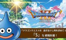 任天堂、Nintendo Switch向け「ドラクエXI S」の発売時期を発表・最新動画