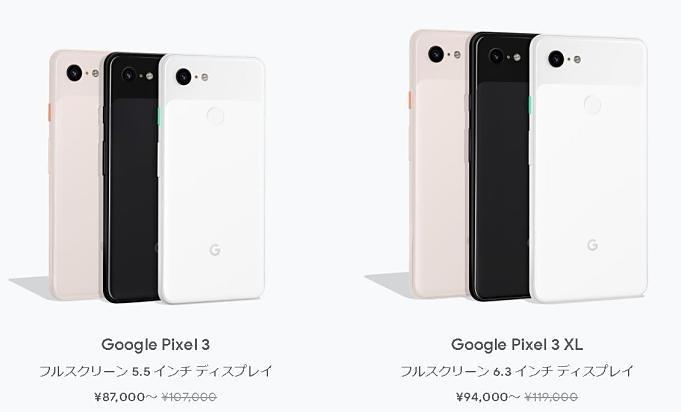 google-Piexl3-pricedown-20190209
