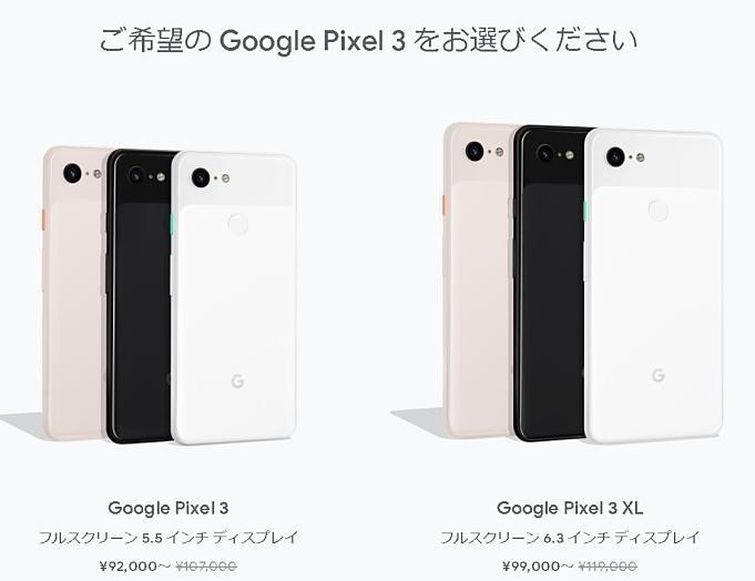google-Piexl3-pricedown-20190225