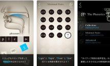 通常120円の発音を学ぼう『Phonetic Cards by 発音図鑑』などiOSアプリ値下げ中 2019/2/8