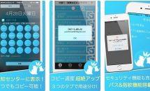 通常250円が120円に、定型文コピペ『コピーペ3』などiOSアプリ値下げ中 2020/1/2