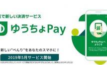 「ゆうちょPay」は2019年5月に提供開始、うれしい4つの機能とは