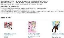 (終了:2/21まで)電子書籍3,000タイトルが最大50%OFF、Kindleストア『KADOKAWA冬の読書応援フェア』開催中