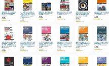 電子書籍が一律50%OFF、Kindleストアで『サイエンス・アイ 新書TOP50』開催中(2/14まで)