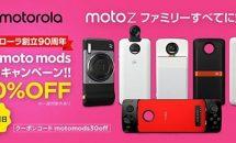 モトローラ創立90周年「春のmoto mods割引キャンペーン」開催中