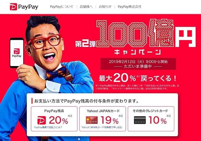 paypay-news-20190204