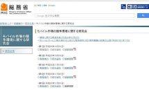 NTTドコモやKDDIが総務省/有識者会議メンバー8人に4,330万円の寄付、個人宛