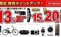 ヨドバシカメラ、再び最大20%還元の「特別ポイントアップセール」開催中/ノートPCなども対象に