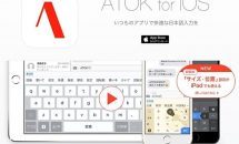 ATOK for iOS / Androidが40%OFFに、新生活応援セール開始
