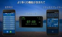 通常380円の好きな音楽で目覚めたりナイトモードに世界時計ほか多機能な時間管理アプリが0円に、Androidアプリ値下げセール 2019/3/15