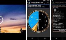 通常220円の星空タイムラプス撮影しよう!「日の出/日の入り」がわかる『Skyclock』などが0円に、Androidアプリ値下げセール 2019/3/19