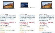 MacBookが期間限定で2.6万円OFFに、家電量販店やアマゾンで実施中
