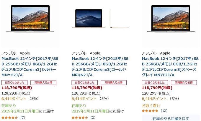 Apple-MacBook-12inch-Sale