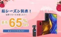 小型ジンバル『DJI Osmo Pocket』などが特価に、最大65%OFFの「Banggood 桜祭りセール」開始/OneMix 2Sなど14製品クーポンあり