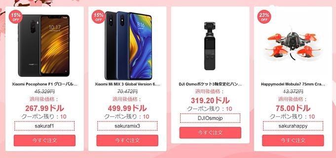 Banggood-sale-20190322.02
