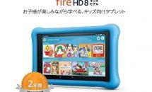 Fire HD 8 キッズモデルが3000円OFFに、単独セール(8/14まで)