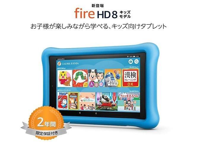 Fire-HD-8-For-Kids