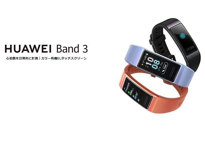 Huawei-Band-3