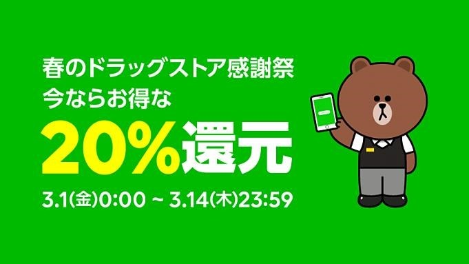 LINE-Pay-20190301