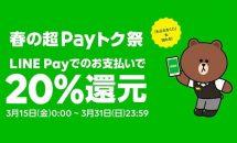 LINE Payで買い物20%還元『春の超Payトク祭』発表、自販機の支払いでも最大2000円クジあり