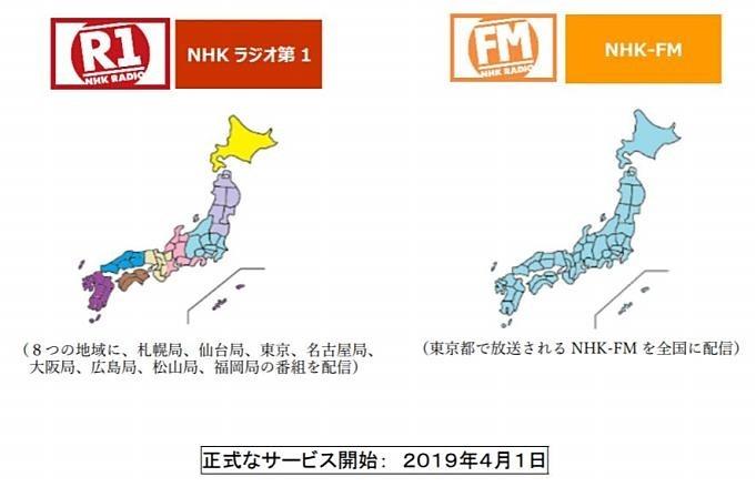 NHK-news-20190322