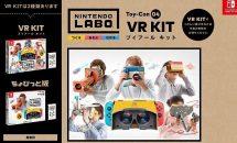 Nintendo SwitchでVRゲーム提供へ、Nintendo Labo: VR Kit登場/発売日・価格