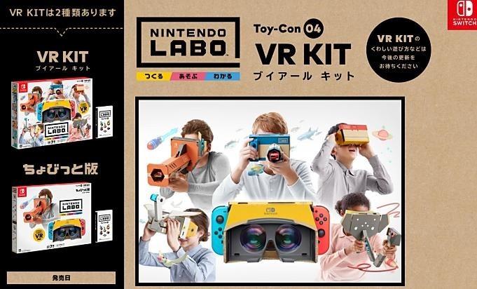 Nitendo-Labo-VR-KIT