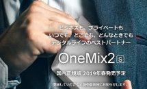 まもなく7型『OneMix2S」日本上陸、家電量販店で販売へ