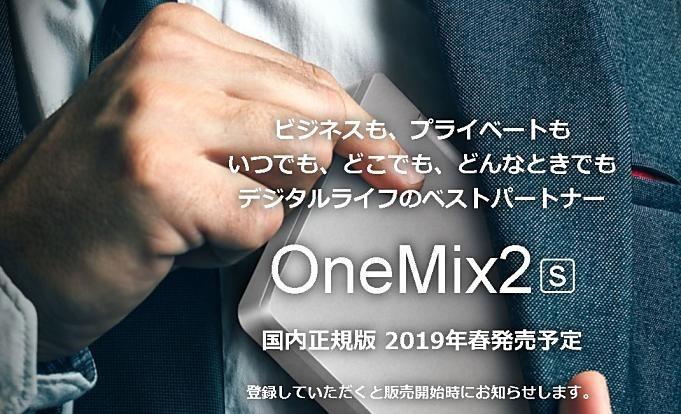 OneMix2s-japan--1