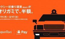 Origami Pay払いでタクシー初乗り運賃50%OFFに、何度でもOK!対象タクシー会社リスト