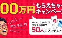 PayPay、3/15より『100万円もらえちゃうキャンペーン』開始