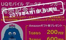 全国コンビニで『UQモバイルデータチャージカード』発売へ、記念キャンペーン発表