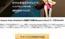 【本日3/18終了】アマゾンのEchoシリーズが50%OFF(ほぼ全品)、Amazon Music Unlimited登録キャンペーン(無料体験も含む)