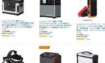 (終了)3/11限り、Suaoki製ポータブル電源など防災グッズ特集で値下げ中―Amazonタイムセール