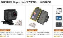 (終了)3/26限り、Gopro Heroアクセサリー特集セールなどで値下げ中―Amazonタイムセール