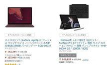 (終了)Amazonタイムセール2日目、Surfaceシリーズが値下げで特価に