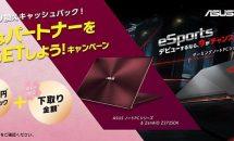 ASUS、最大3万円キャッシュバックのPC買い替えキャンペーン実施中
