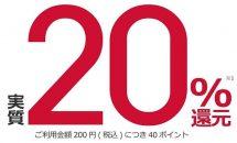 ビックカメラ・コジマ・ソフマップで20%還元スタート!ドコモ契約者以外も「d払い」でdポイントが40倍
