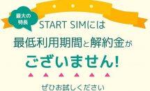 日本通信、解約金なしの音声SIM『b-mobile スタートSIM 音声付』発表・料金体系