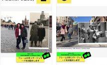 通常120円の古い写真と同じ構図・ポーズで撮影『Photobond – リメイクフォト』などiOSアプリ値下げ中 2019/3/8