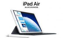 新しい『iPad Air』発表、10.5インチでApple Pencil対応などスペック・価格