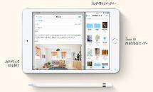 iPad mini 5を注文、購入した3つの理由。