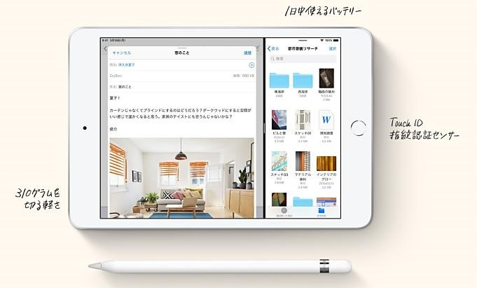 iPad-mini-2019.1