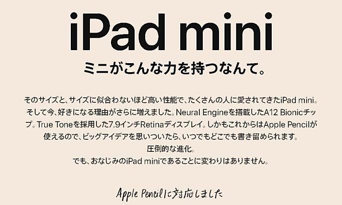 iPad-mini-2019